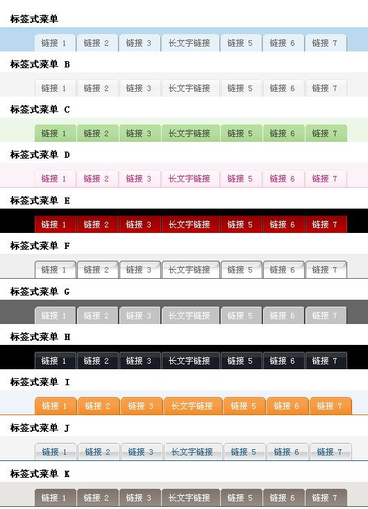 CSS制作Tab菜单